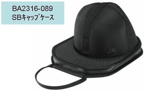 NIKE SB CAPケース【完売】