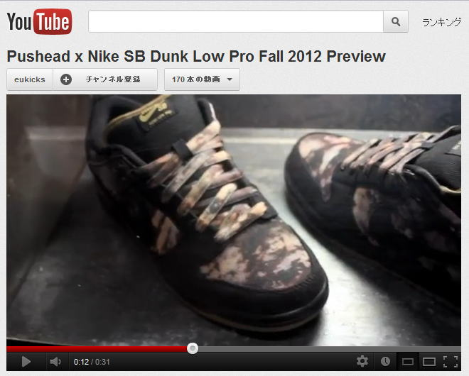 !「PUSHEAD2」DUNK LOW PRE QS(120714)パスヘッド2